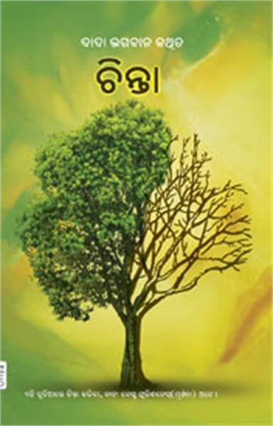 Worries (In Oriya) by Bhagwan, Dada