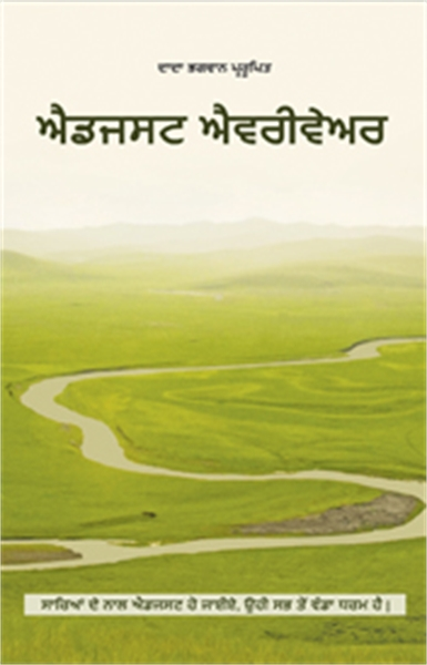 Adjust Everywhere (In Punjabi) by Bhagwan, Dada