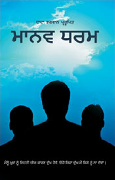 Manav Dharma (In Punjabi) by Bhagwan, Dada