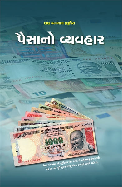 Science of Money  (Abr.) (In Gujarati) by Bhagwan, Dada