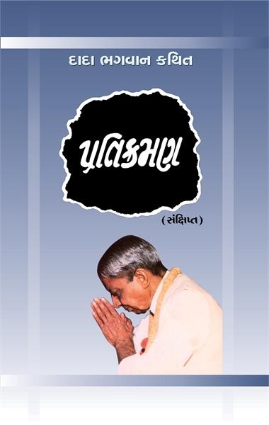 Pratikraman (Abr.) (In Gujarati) by Bhagwan, Dada