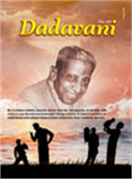 The Vision of a Certified Father and Mot... by Bhagwan, Dada
