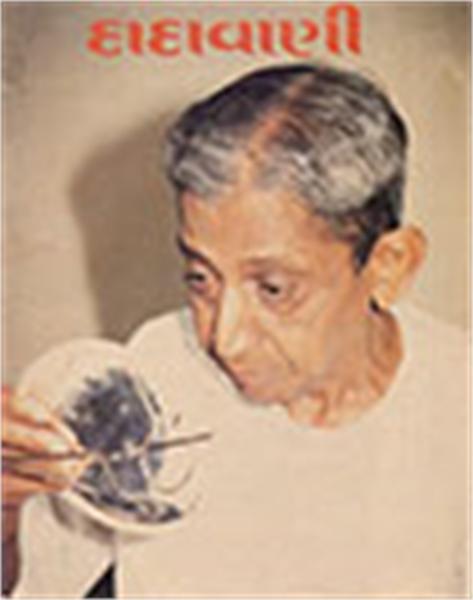 Progress of 'Independent' (Gujarati Dada... by Bhagwan, Dada