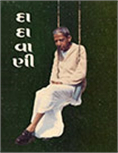 Experience-Awareness-Conviction (Gujarat... by Bhagwan, Dada