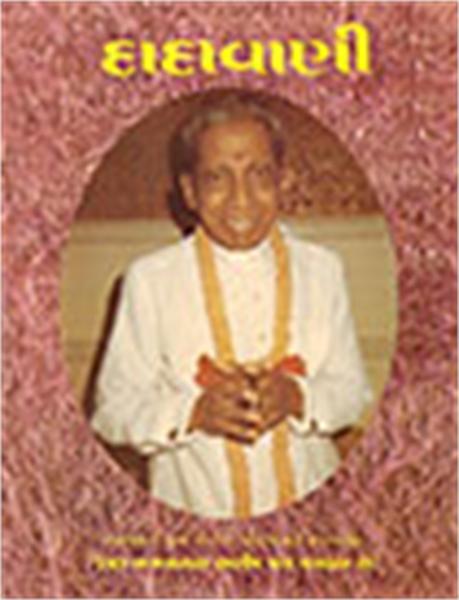 Form of Liberation: Absolute Enilightene... by Bhagwan, Dada