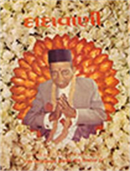 Knowledge of Self only Works!  (Gujarati... by Bhagwan, Dada