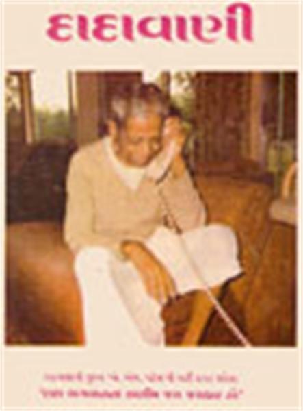 Knowing real Enlightened Being (Gujarati... by Bhagwan, Dada