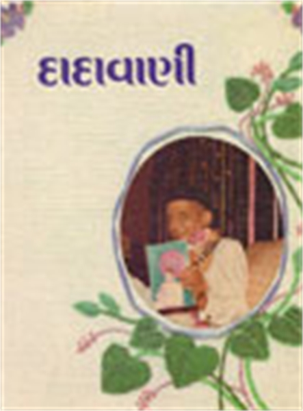 Inner Intent : Action (Gujarati Dadavani... by Bhagwan, Dada