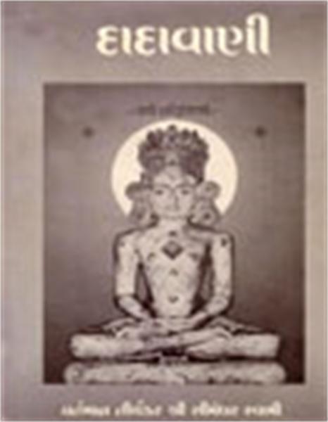 Wrong Belief- Right Belief (Gujarati Dad... by Bhagwan, Dada