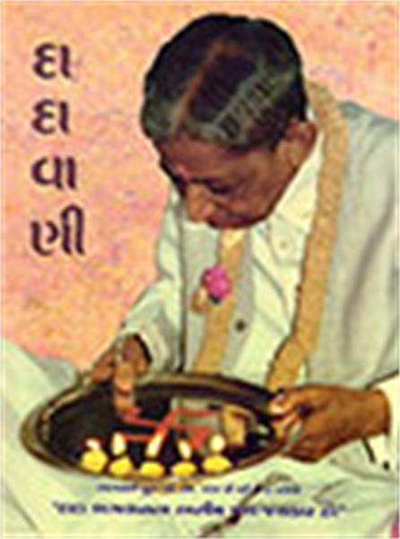 Indebtedness : Recovery (Gujarati Dadava... by Bhagwan, Dada