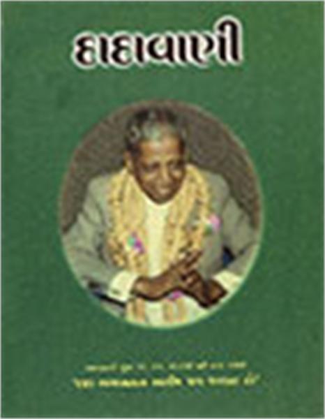 Enlightened One, Destroy Illusion of Inf... by Bhagwan, Dada