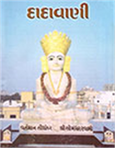 I am Chandulal-I am Shudhatma (Gujarati ... by Bhagwan, Dada