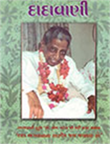 Obstinacy hinders Liberation (Gujarati D... by Bhagwan, Dada