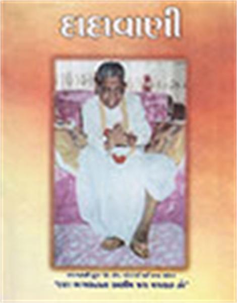 Over insistence- Non-insistence (Gujarat... by Bhagwan, Dada