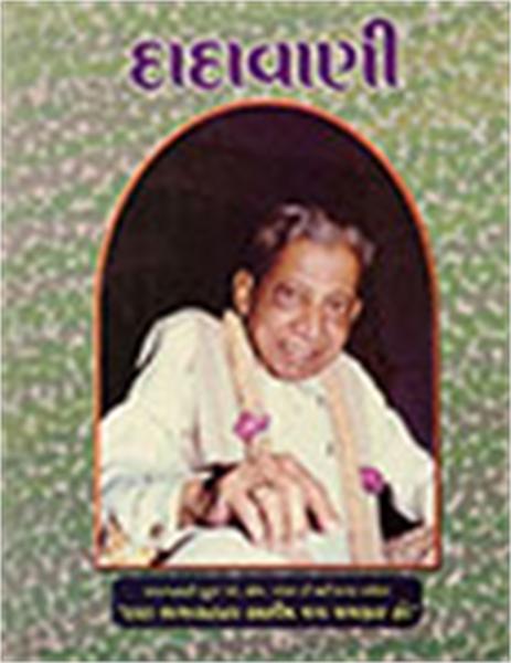 Meddlesome Vitarag (Gujarati Dadavani Ju... by Bhagwan, Dada