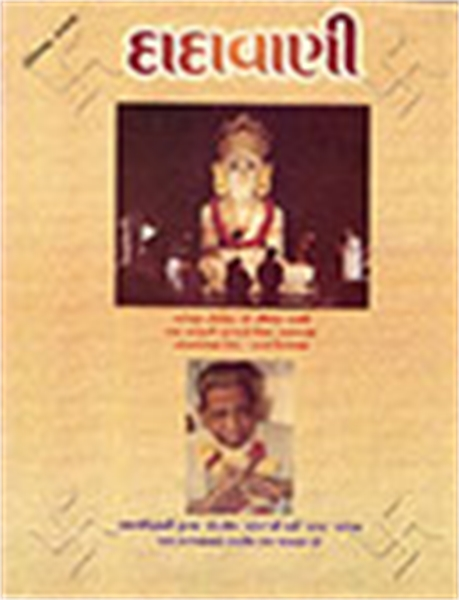 Limit of Tolerance (Gujarati Dadavani De... by Bhagwan, Dada