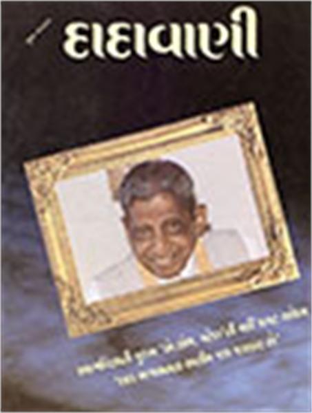 Avoid Illusion of being 'Doer' (Gujarati... by Bhagwan, Dada