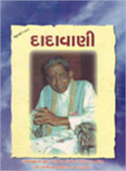 Causes behind Sweet Speech (Gujarati Dad... by Bhagwan, Dada