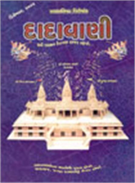Non-sectarian Trimantra (Gujarati Dadava... by Bhagwan, Dada