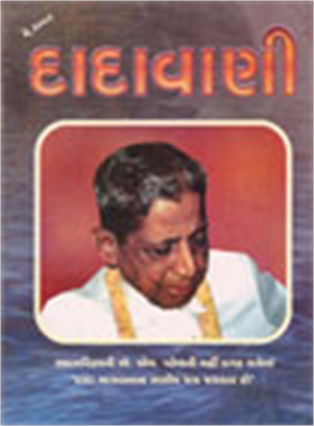 When one has money… (Gujarati Dadavani M... by Bhagwan, Dada