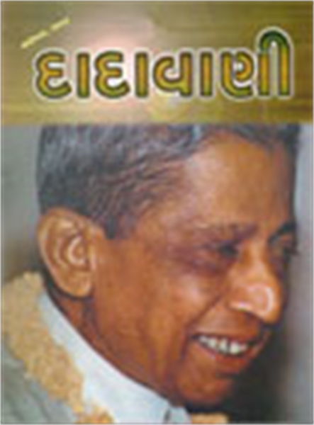 Form of Principles through Spirituality'... by Bhagwan, Dada