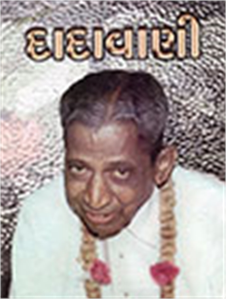 Intent to do is Spiritual Practice and n... by Bhagwan, Dada