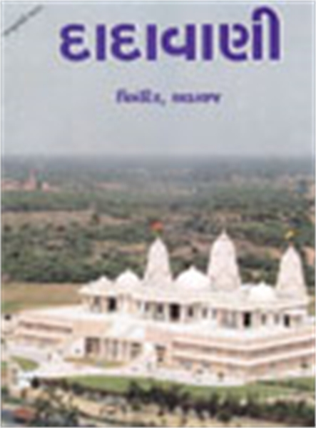 From Being Emotional to Being Natural (G... by Bhagwan, Dada