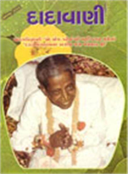 Where there is Abhorrence-Dislike, there... by Bhagwan, Dada