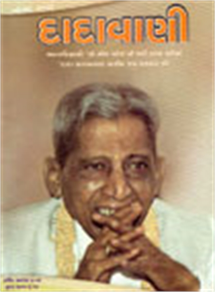 Impediments in the path of liberation (G... by Bhagwan, Dada