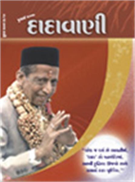 Self-realization is easy through the nat... by Bhagwan, Dada