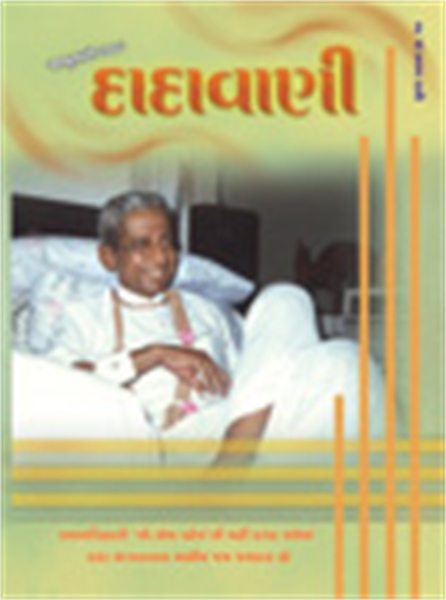 Events in Married Life of Gnani Purush D... by Bhagwan, Dada