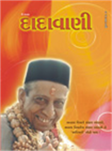 I am not the wrong or the right (Gujarat... by Bhagwan, Dada