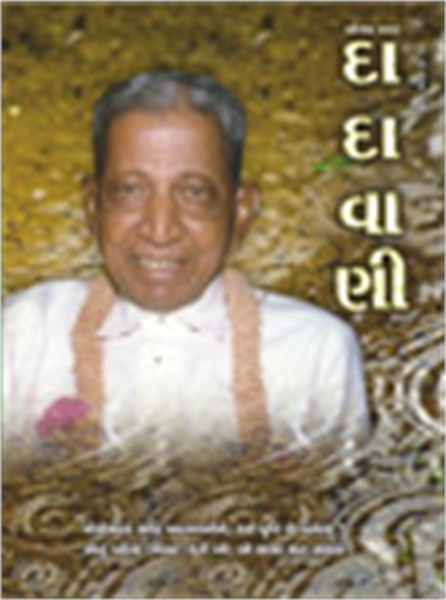 Impediments in attaining the final life ... by Bhagwan, Dada