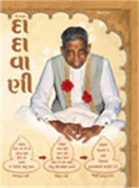 Progressing with awakened awareness of t... by Bhagwan, Dada