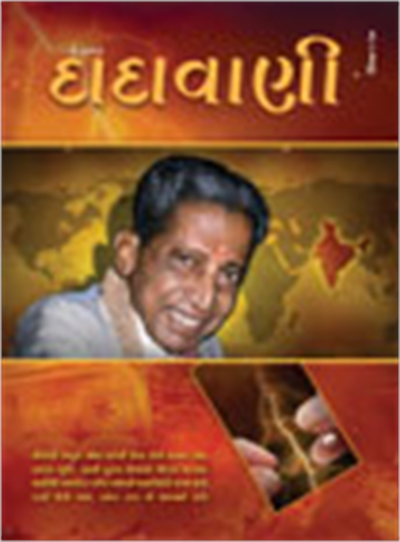 Accomplish Your Work (Gujarati Dadavani ... by Bhagwan, Dada