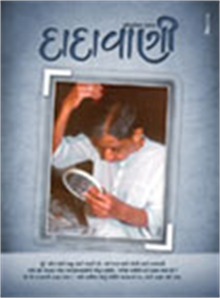 Conversing With File Number One (Gujarat... by Bhagwan, Dada