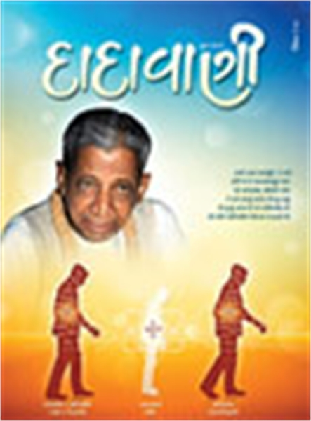 See charitra moha as separate (Gujarati ... by Bhagwan, Dada