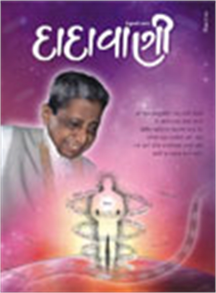 The science of the eternal elements and ... by Bhagwan, Dada