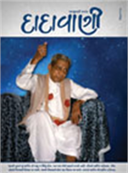 Sheelvaan (Gujarati Dadavani January-201... by Bhagwan, Dada