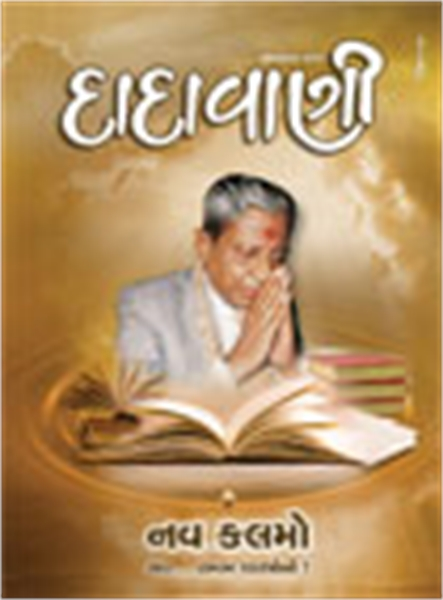 Nine Kalams - The Essence of all the Scr... by Bhagwan, Dada