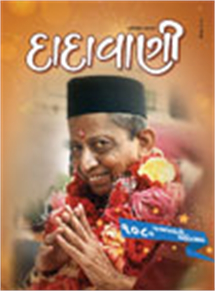 Liberation Through the Gnani (Gujarati D... by Bhagwan, Dada