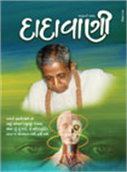 'Three Vision' is Helpful in the Analysi... by Bhagwan, Dada