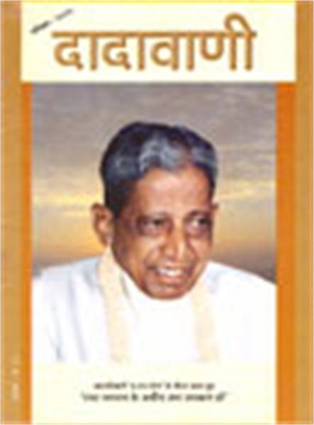 Eternally Fearless Through Akram Vignan ... by Bhagwan, Dada