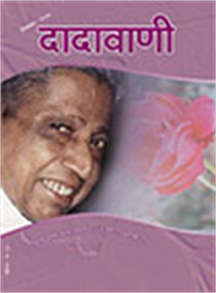 Naturalness of the thought speech and ac... by Bhagwan, Dada