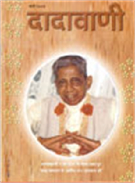Selfishness & Selflessness in Worldly an... by Bhagwan, Dada
