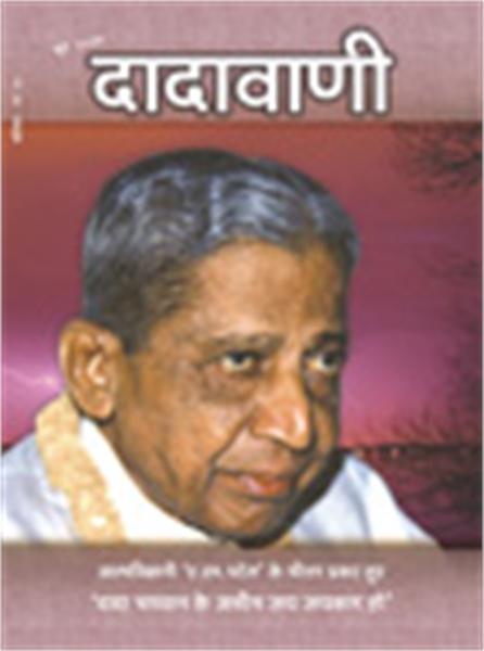 Tenacity of decision to follow the Agnas... by Bhagwan, Dada