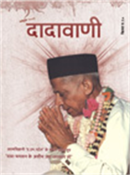 Enlighten Your Life Through Selfless Ser... by Bhagwan, Dada