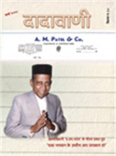 The Business Savvy of The Gnani Purush (... by Bhagwan, Dada