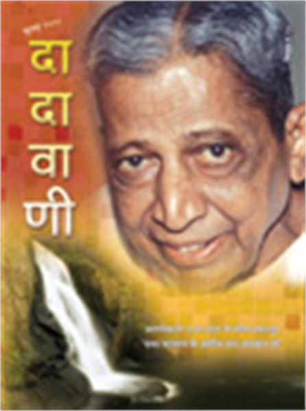 Compassion of the Gnani Purush (Hindi Da... by Bhagwan, Dada