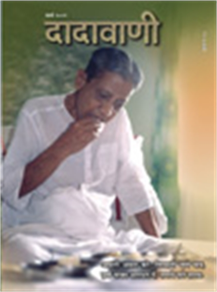 Importance of fasting or under-eating fo... by Bhagwan, Dada